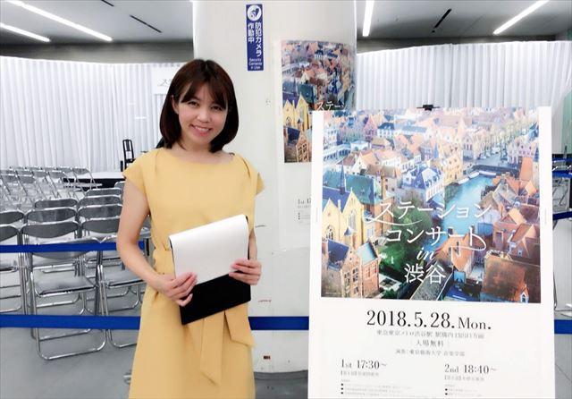 「ステーションコンサート in 渋谷」で司会をつとめました
