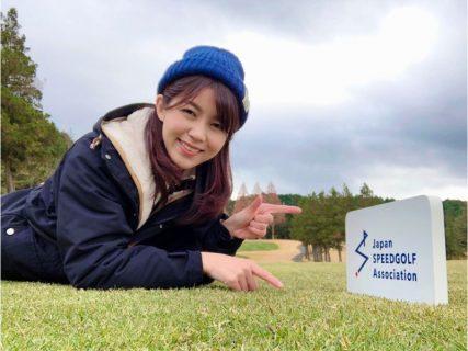 スピードゴルフオープン2019のスタートアナウンスをお手伝いしました